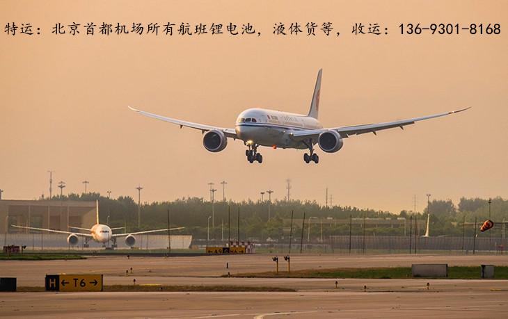 北京首都机场航空急件爱博体育官方下载发货处