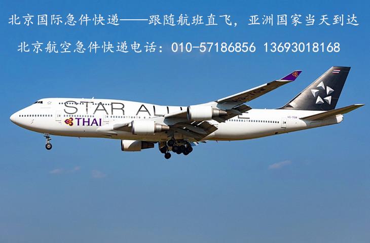 北京国际航空急件爱博体育官方下载
