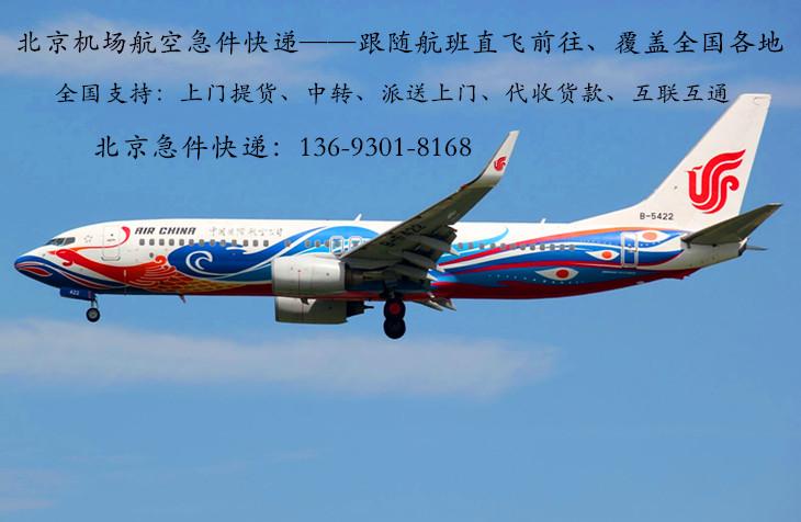 北京机场国航飞机承运