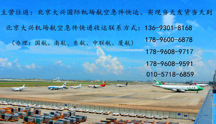 北京大兴机场航空急件爱博体育官方下载公司联系电话