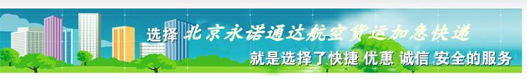北京机场航空加急爱博体育官方下载